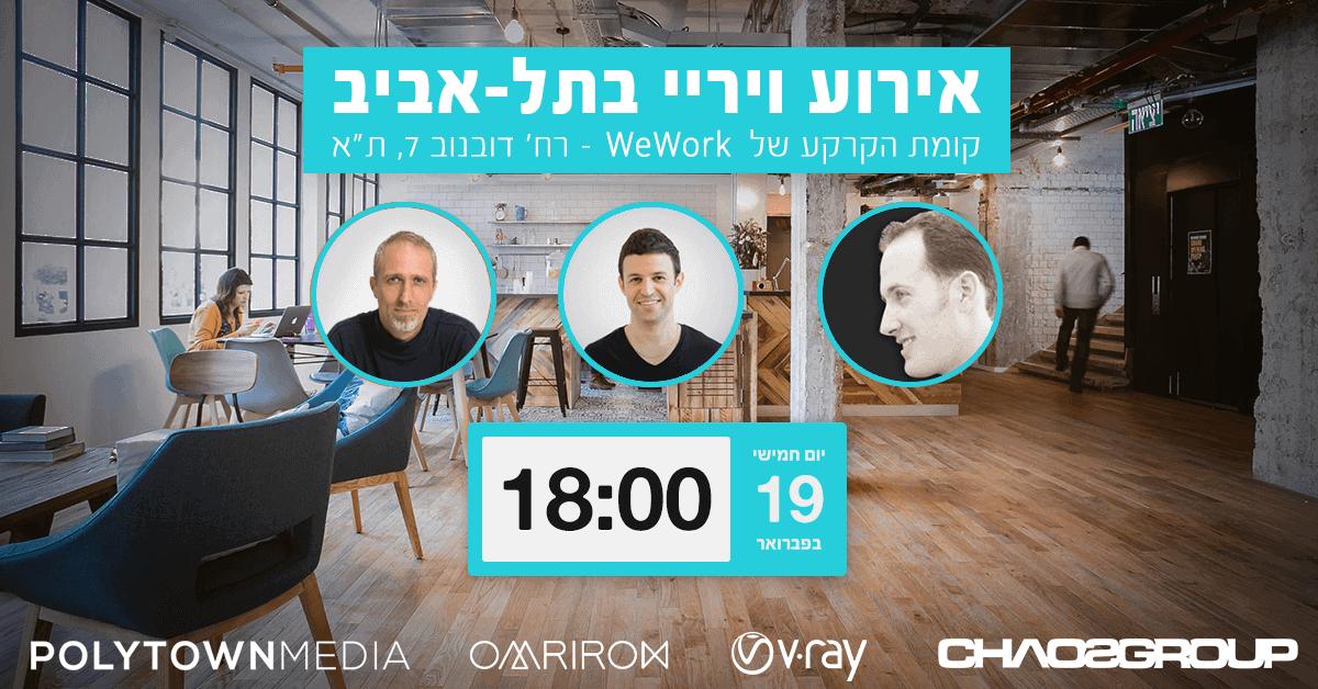 אירוע ויריי בתל אביב 16