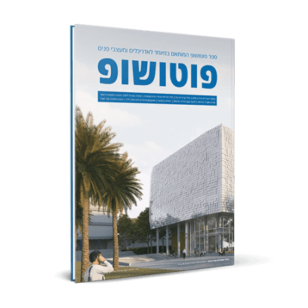 ספר פוטושופ 3