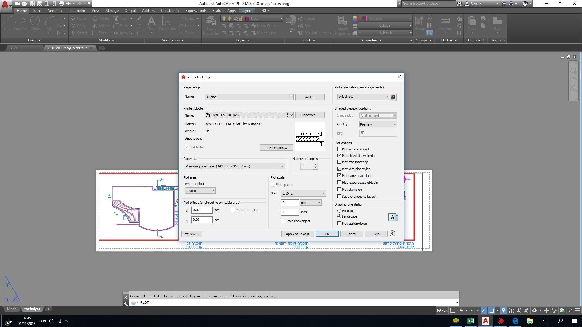 בעיה בהדפסת PDF 2
